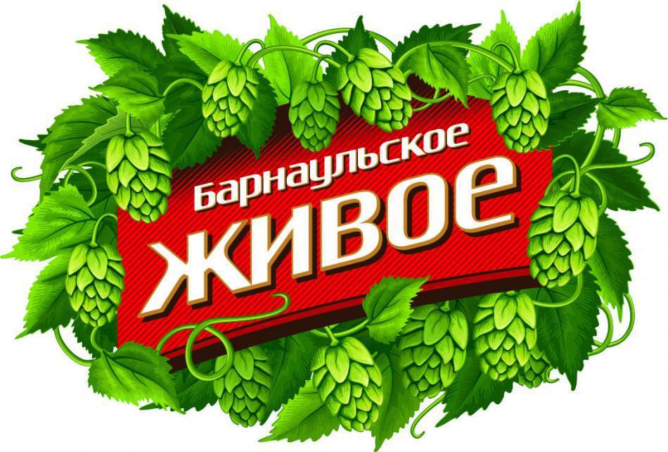 Барнаульское живое