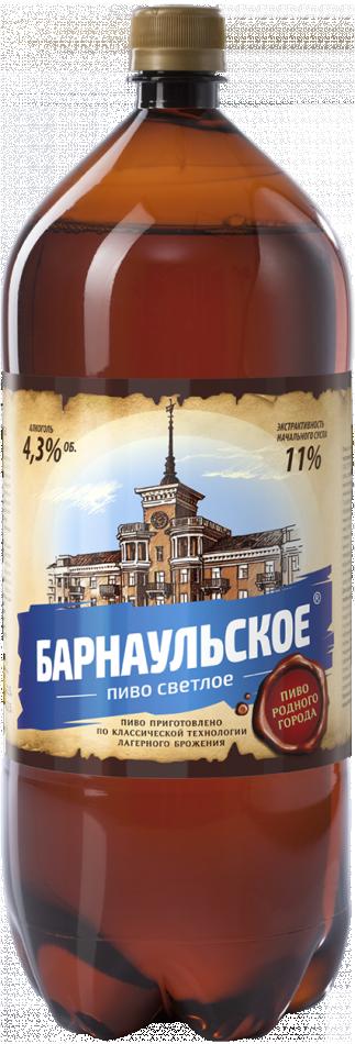 Барнаульское 2,5 л.
