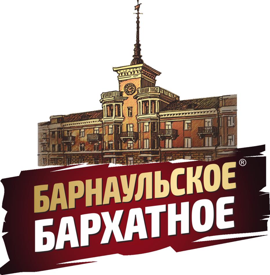 Барнаульское бархатное 1,5 л.