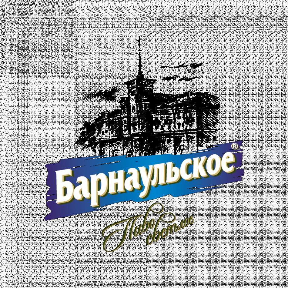 Барнаульское светлое