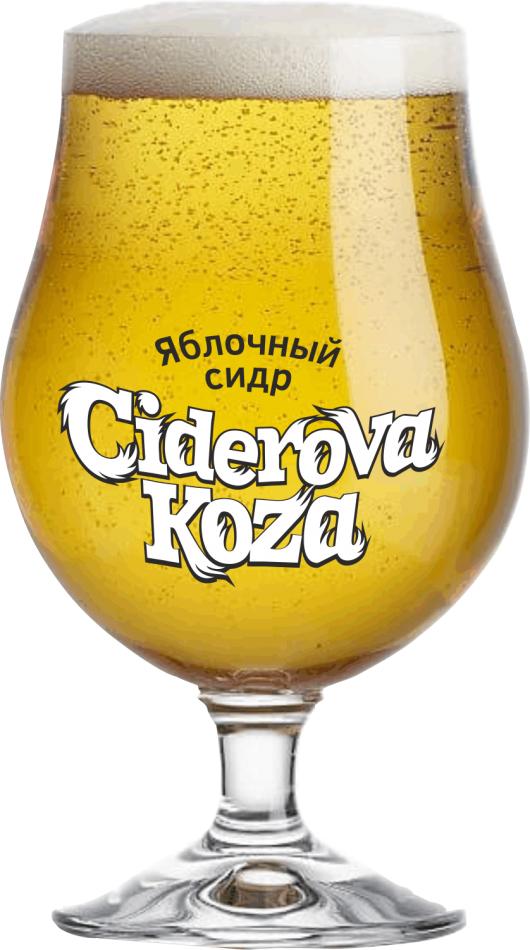 Ciderova Koza (Сидрова Коза)