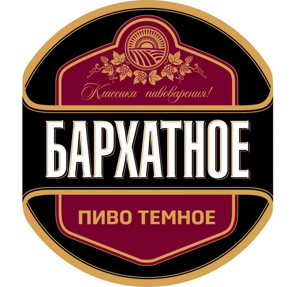 Барнаульское бархатное