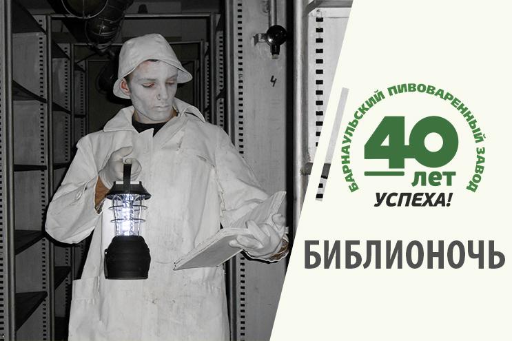 """20 апреля! """"Библионочь в Шишковке"""""""