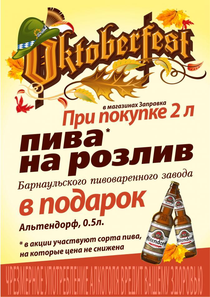 """Oktoberfest в фирменной сети """"Заправка"""""""