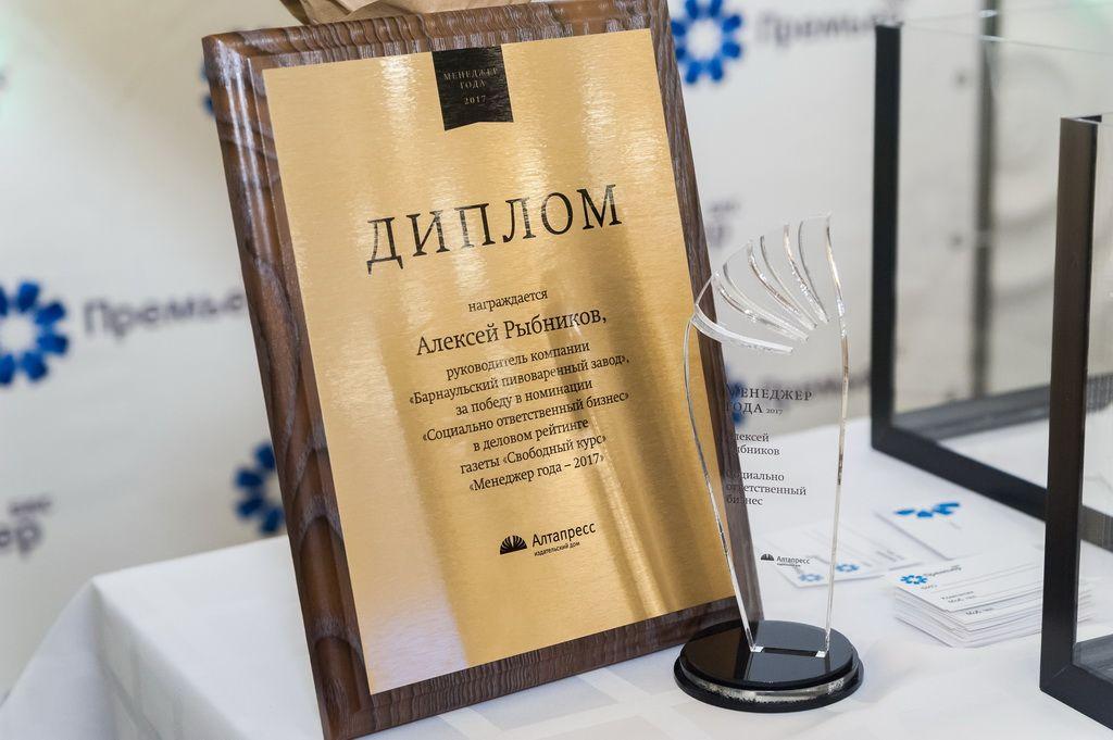 Лучшие из лучших: Алексей Рыбников награжден дипломом за победу в номинации «Социально ответственный бизнес»
