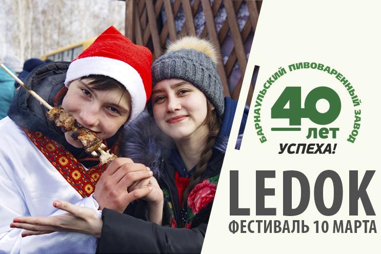 """Фестиваль """"LEDOK"""" состоялся"""