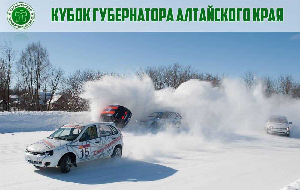 Кубок губернатора Алтайского края по зимним трековым гонкам