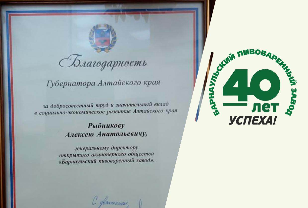 VII Съезд АлтТПП: Алексею Рыбникову вручили награду от губернатора края
