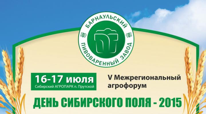 Барнаульский пивоваренный завод приглашает на «День сибирского поля-2015»