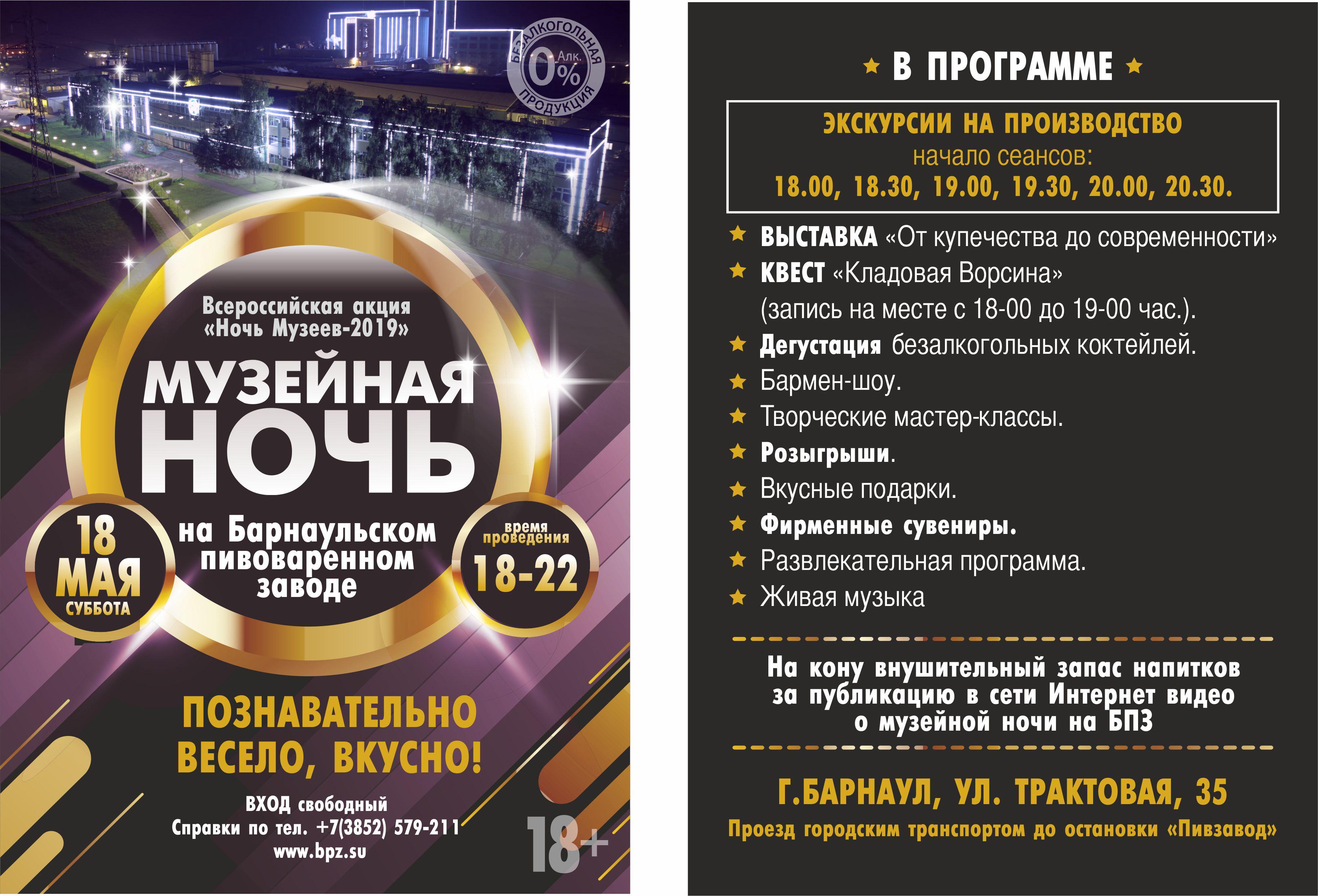 Музейная ночь на Барнаульском пивоваренном заводе!