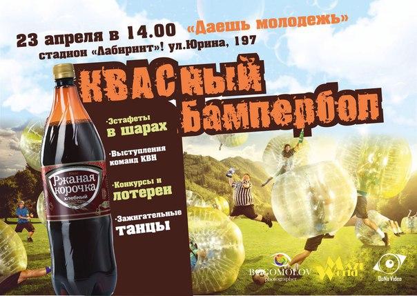 «Квасный бампербол» пройдёт в Барнауле 23 апреля