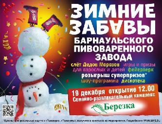ЗИМНИЕ ЗАБАВЫ с Барнаульским пивоваренным заводом