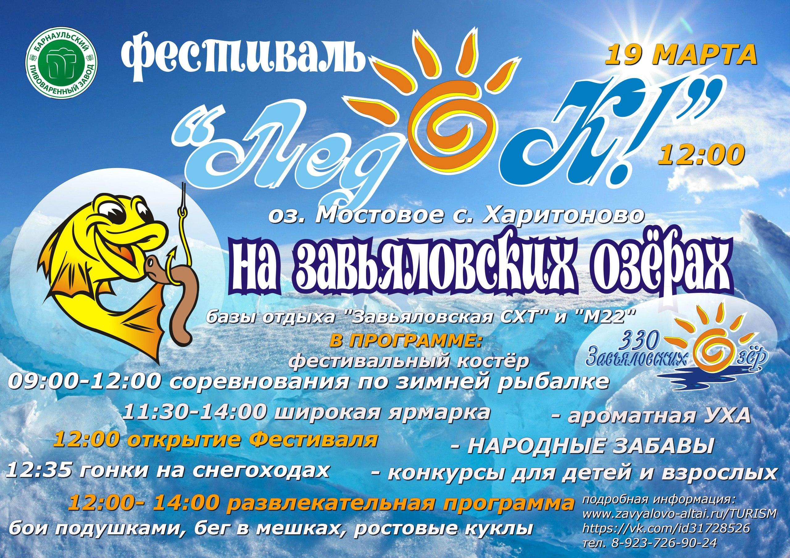 Фестиваль зимней рыбалки «ЛедОк!»