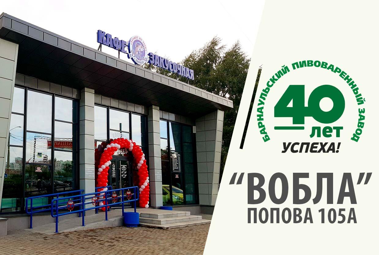 """Открылась шестая """"Вобла"""" в Барнауле"""