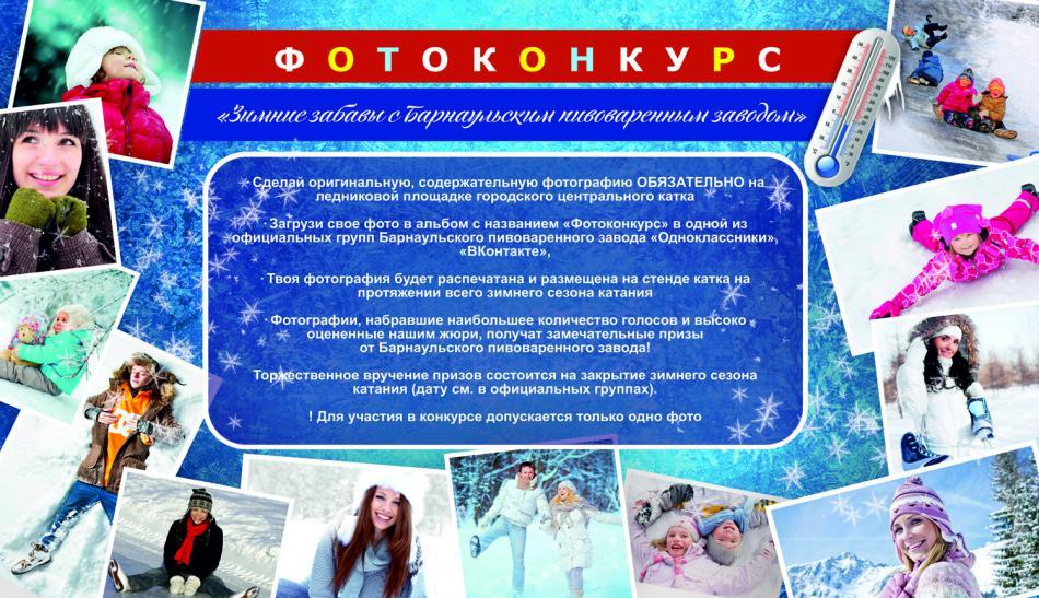 """Фотоконкурс """"Зимние забавы с БПЗ"""""""