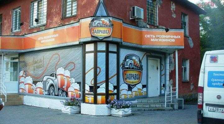 Барнульский пивзавод развивает сеть магазинов «Заправка» в других регионах России