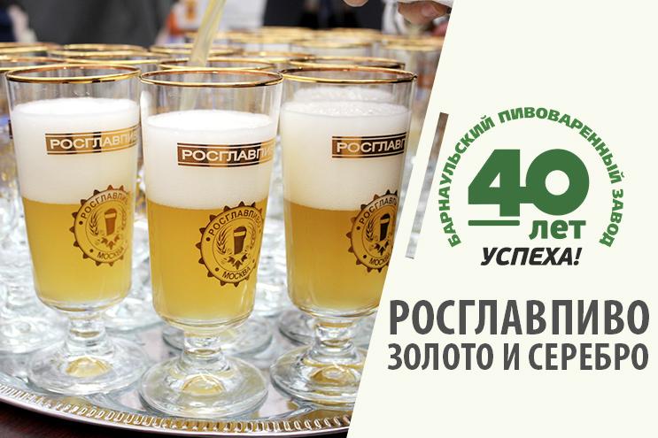 """Итоги конкурса """"Росглавпиво"""""""