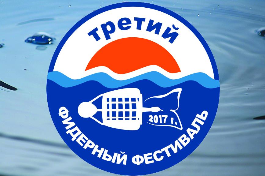БПЗ выступит партнером Третьего фидерного фестиваля рыболовов