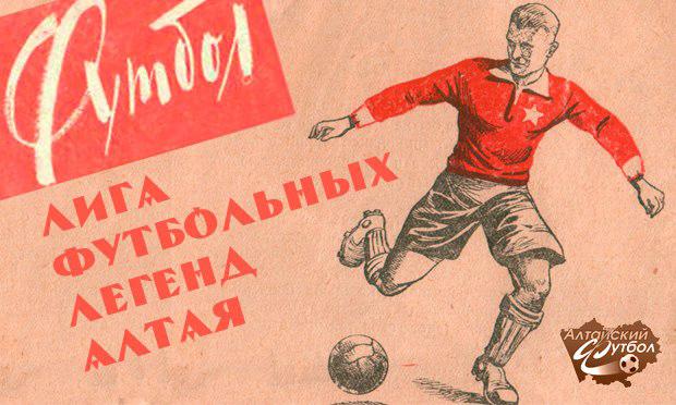 Лига футбольных легенд Алтая стала не былью, а реальностью
