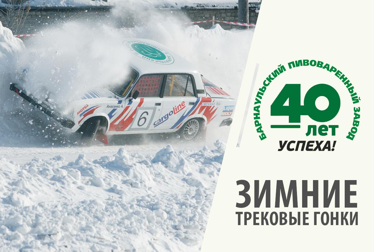 Чемпионат Алтайского края по зимним трековым гонкам