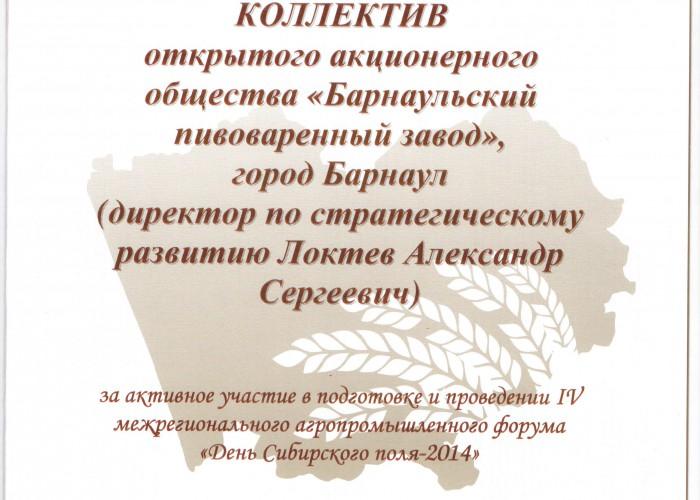 Локтеву Александру Сергеевичу