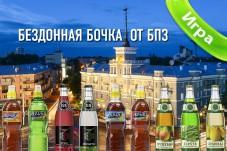 Бездонная бочка от Барнаульского пивоваренного завода