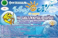 Фестиваль «ЛедОк» на Завьяловских озёрах