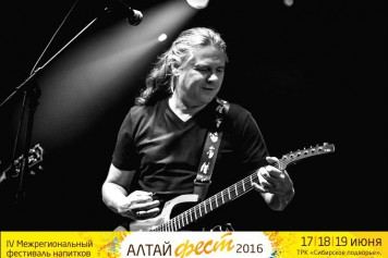 АлтайФест 2016