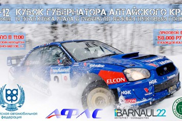 В Барнауле пройдёт чемпионат по трековым гонкам