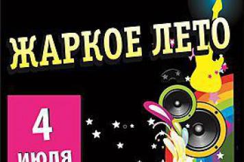 БПЗ приглашает на вечеринку в стиле диско «Жаркое лето»