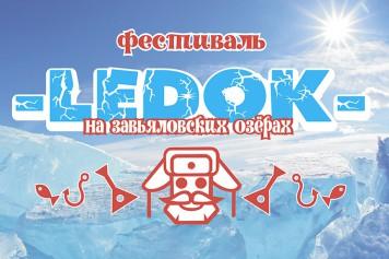 III зимний Фестиваль