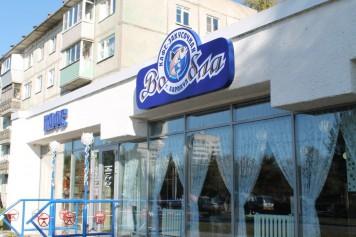 Третья «Вобла» открылась в Барнауле