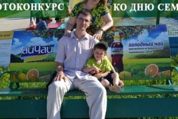 Фотоконкурс ко Дню семьи от БПЗ