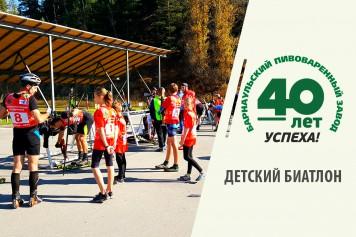 Открытие детского отделения Барнаульской федерации биатлона