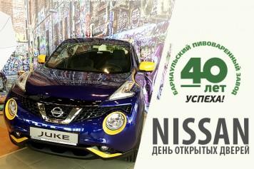 Nissan. День открытых дверей