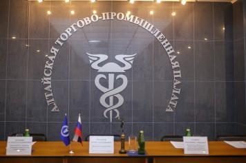 Поздравление от президента Алтайской торгово-промышленной палаты