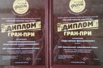 Ассорти из медалей: Барнаульский пивоваренный завод завоевал несколько престижных наград