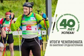 Завершился чемпионат по биатлону среди ветеранов