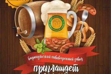 Барнаульский пивоваренный завод приглашает друзей!