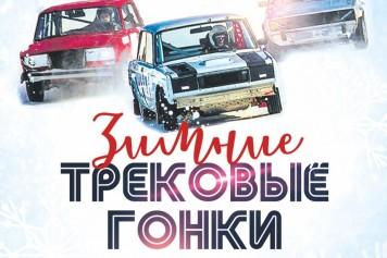 Зимние трековые гонки 23-24 февраля!