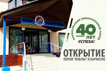 Новая «Вобла». Пятая в Барнауле