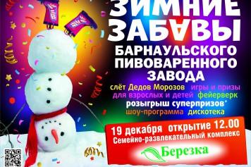 Все на Зимние забавы!
