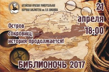 Библионочь-2017: история продолжается!